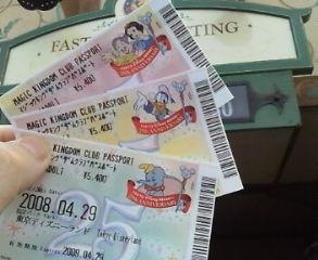 チケットが!